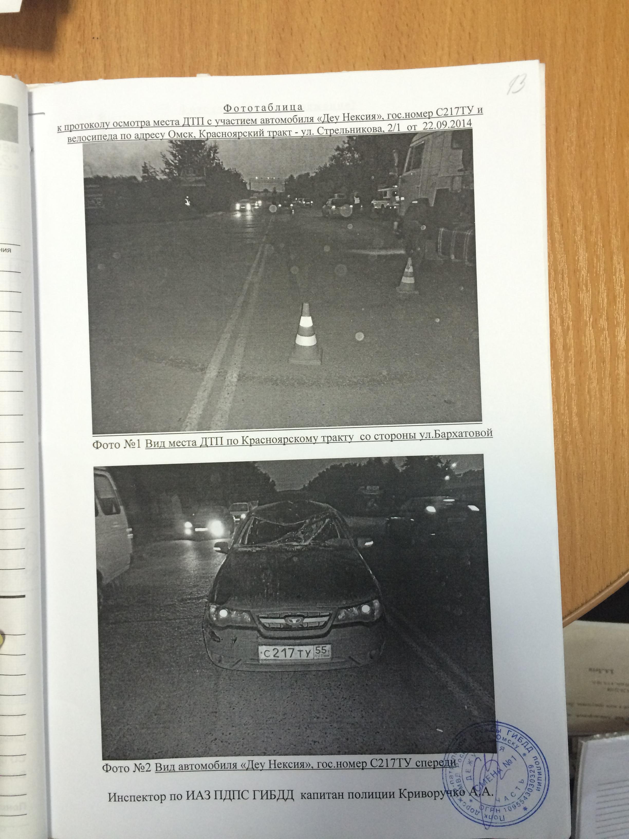 криминалистика фототаблица гаража отвердевания фотополимерные