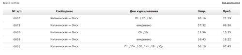 Kalahinsk_Omsk.jpg