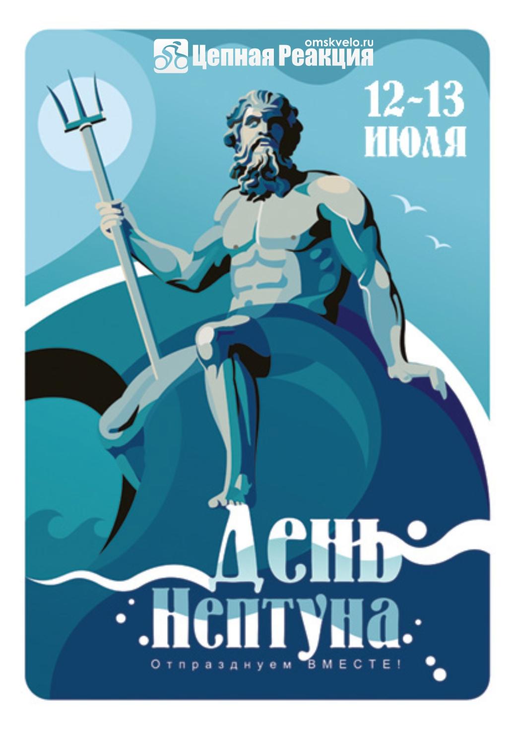 Картинки с днем нептуна
