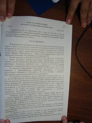 DSC07107 Постановление об отказе в возубждении уголовного дела от 06 07 18 odt.++++++++.JPG