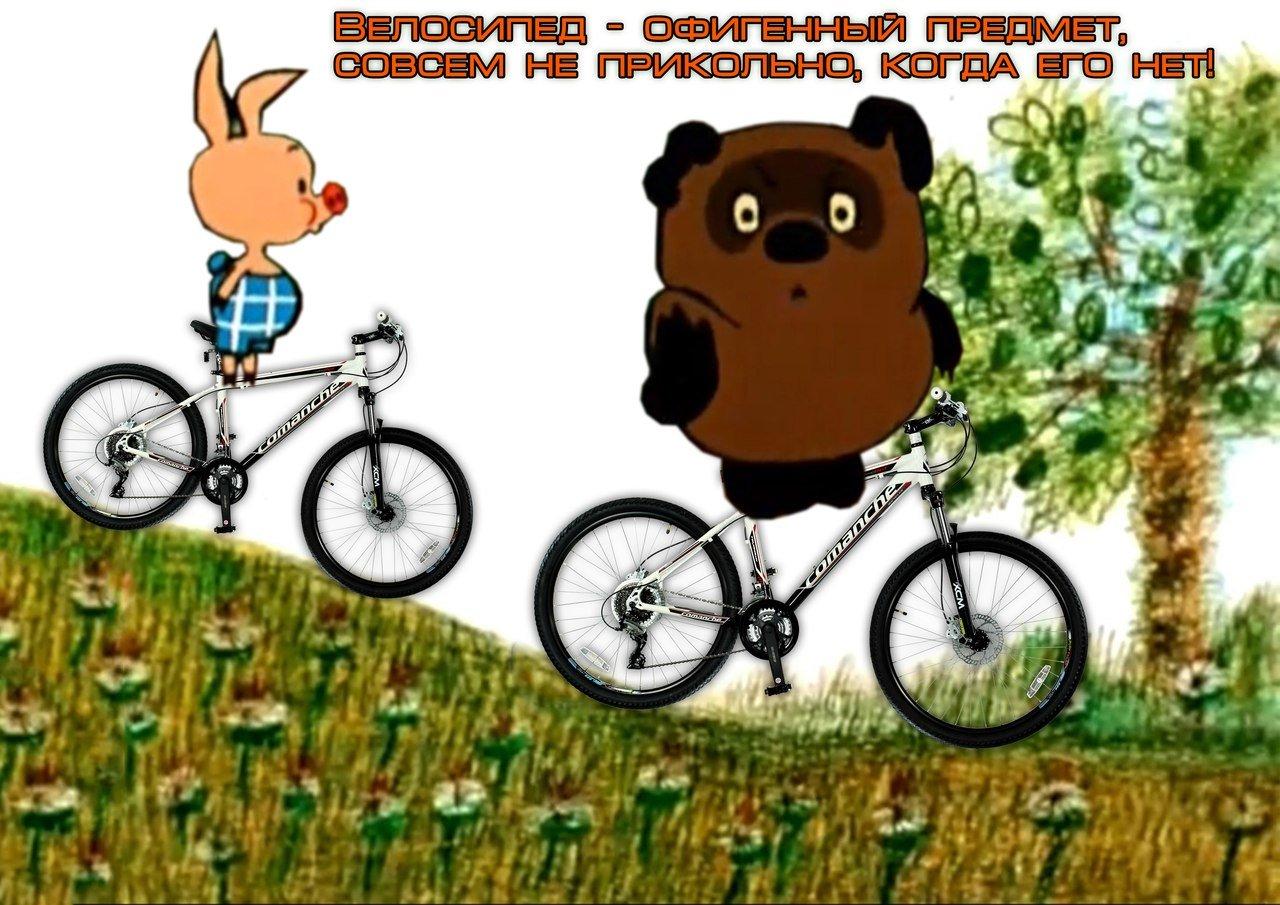 Прикольная картинка велосипеда, священным месяцем рамадан