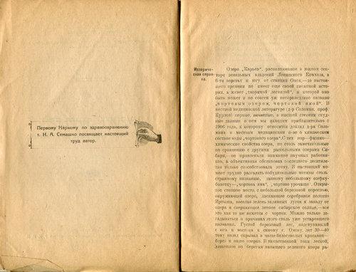 omsky-kurort-karier-1923-02.thumb.jpg.8040230ba2a84a37dc92649a4e232d86.jpg