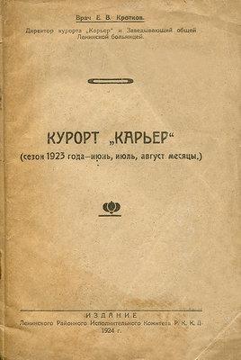 omsky-kurort-karier-1923_.thumb.jpg.959155953cf582c203f3f9992eec5bd9.jpg