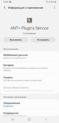 Screenshot_20190910-160411_Settings.jpg
