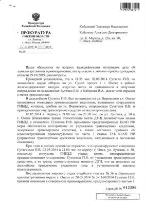 ответ Шевченко стр1.jpg