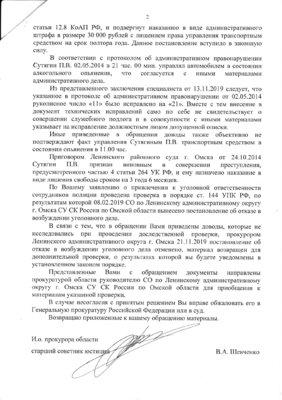 Ответ Шевченко стр2.jpg