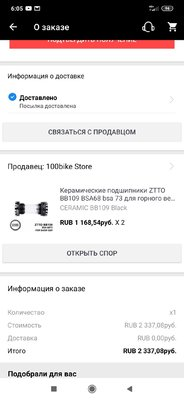 Screenshot_2020-09-02-06-05-23-108_com.alibaba.aliexpresshd.thumb.jpg.eee7b76cd20a8774311d2ccf6573e491.jpg