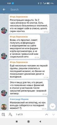 Screenshot_2021-02-02-09-37-06-948_org.telegram.messenger.jpg
