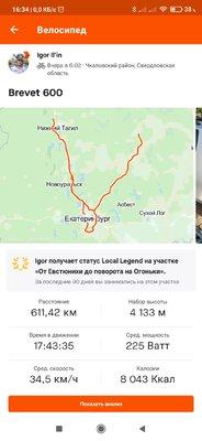 Screenshot_2021-06-13-16-34-52-470_com.strava.jpg