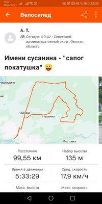 Screenshot_20210801_233949_com.strava.thumb.jpg.3406c41bcdbc91d69cb7aed1f5d570b7.jpg