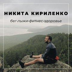 Никита Кириленко